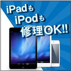 iPad・iPod修理