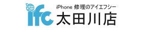 iPhone修理買取のifc太田川店