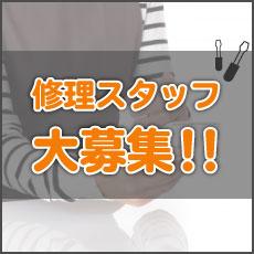 スタッフ募集!3