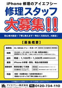 求人ポスター-ドン・キホーテ名古屋本店・新安城・太田川-20190708-鈴木
