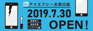 OPEN告知バナー-太田川店